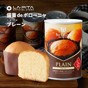 【プレーン】製造より5年保存 備蓄deボローニャ ブリオッシュパンの缶詰 保存食 非常食
