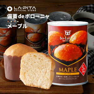 【メープル】製造より5年保存 備蓄deボローニャ ブリオッシュパンの缶詰 保存食 非常食