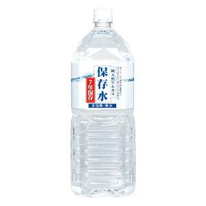 【送料無料】【7年保存水 2L×12本】純天然アルカリ保存水2L 6本×2ケース【納期90〜120日】一般的な5年保存水より2年も長い保存水2L!超長期保存水2Lペットボトル