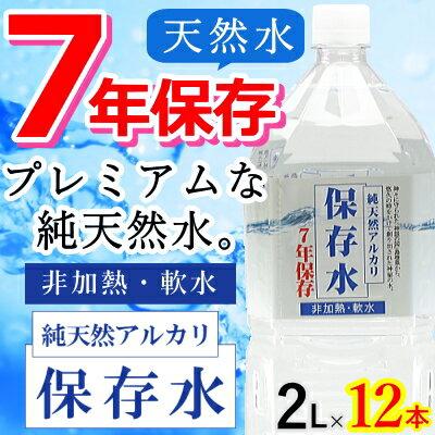 【7年保存水 2L×12本】純天然アルカリ保存水2L 6本×2ケース一般的な5年保存水より2年も長い保存水2L!超長期保存水2Lペットボトル