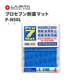 プロセブン耐震マット ブルー 4枚入 P-N50L【納期90〜120日】