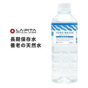 【長期保存水】養老の天然水 500ml 単品【5〜15営業日で発送予定】非加熱ナチュラルミネラルウォーター 中硬水 備蓄水 非常用