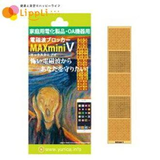 MAXminiV 电磁波阻滞剂