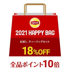 リプトン 2021 福袋 紅茶 ティーバッグ 個人 お試し ティーバッグセット 計11点 3,990円 イエローラベル カフェインレス フレーバー 詰め合わせ 業務用 お得用 大容量 セット Lipton