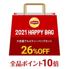 リプトン 2021 福袋 紅茶 ティーバッグ 大容量 アルミティーバッグセット 計5点 3,500円 アールグレイ アップル カモミール アルミティーバッグ イエローラベル 業務用 お得用 セット Lipton