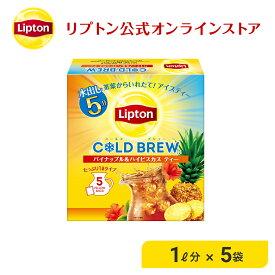 リプトン コールドブリュー パイナップル&ハイビスカスティー ピローバッグ 14g×5袋 紅茶 水出しアイスティー 水分補給 フレーバーティー lipton