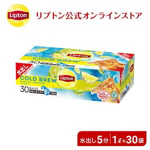紅茶 水出し リプトン 公式 無糖 コールドブリュー ピローバッグ アールグレイ 15g×30袋 アールグレイ ティーバッグ リプトン コールドブリュー Lipton LIPTON