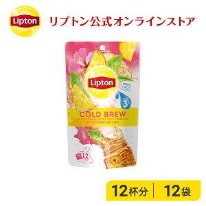リプトン 紅茶 ブランド 紅茶 ティーバッグ コールドブリュー パイナップル&ハイビスカスティー 3.8g×12袋 水出し Lipton