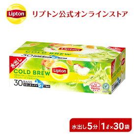 水出し紅茶 リプトン 公式 無糖 コールドブリュー グリーンティー ピーチ&オレンジ 12.5g×30袋 緑茶 ティーバッグ