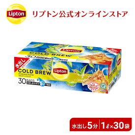 水出し紅茶 リプトン 公式 無糖 コールドブリュー スタンダードブレンド 15g×30袋 ティーバッグ