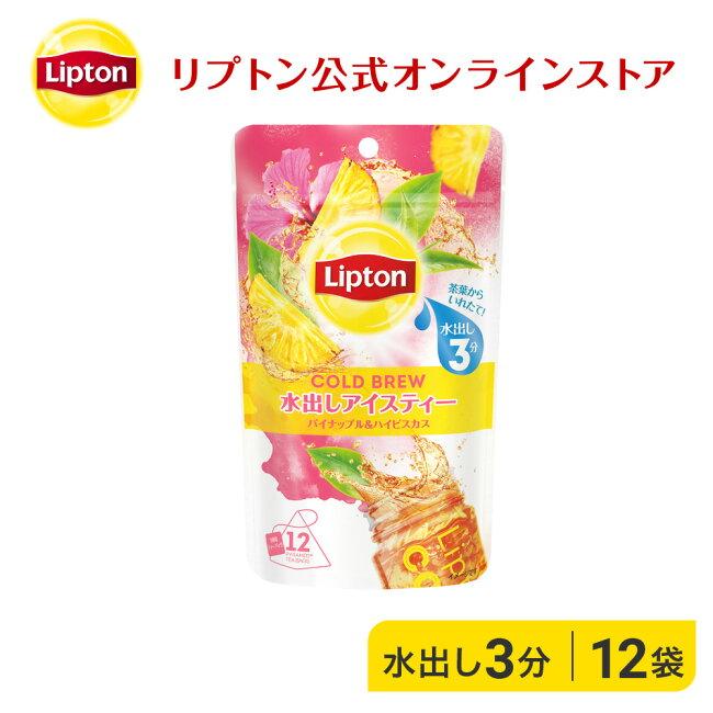 リプトン(LIPTON)コールドブリューパイナップル&ハイビスカスティーティーバッグ12袋