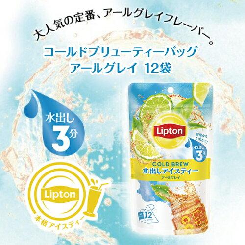 リプトンティーバッグリプトン公式無糖初回スターターキット9種類