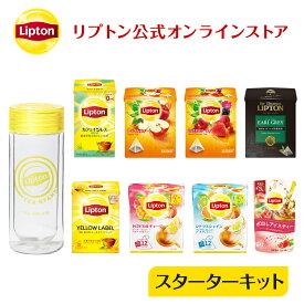 紅茶 ギフト リプトン 公式 無糖 タンブラー付き スターターキット 8種類 リプトン ティーバッグ 紅茶 ティーバッグ タンブラー 保温 保冷 マイボトル おしゃれ Lipton