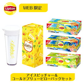 紅茶 水出し リプトン 公式 無糖 アイスピッチャー&コールドブリューピローバッグ セット 1.1L/30袋 紅茶 アールグレイ 新商品