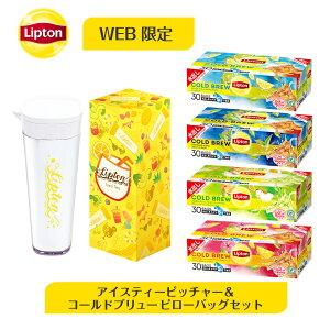 紅茶 ティーバッグ リプトン 公式 無糖 アイスピッチャー&コールドブリューピローバッグ セット 紅茶 水出し アイス専用 ピッチャー 横置き Lipton LIPTON
