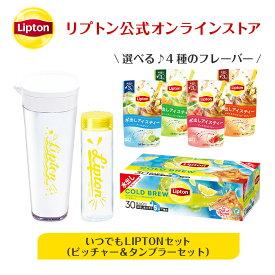 リプトン 紅茶 ブランド 紅茶 ティーバッグ 水出し紅茶 選べるコールドブリュー いつでもLIPTONセット(ピッチャー&タンブラーセット) 詰め合わせ セット Lipton