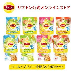 リプトン 紅茶 ブランド 紅茶 ティーバッグ コールドブリュー 全種(各2個) セット 詰め合わせ セット Lipton