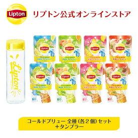 コールドブリュー ボトル リプトン 公式 無糖 コールドブリュー 全種セット+タンブラー タンブラー1個/紅茶4種類×各2個 紅茶 水出し アイスティー 水出し Lipton LIPTON