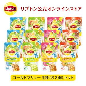 紅茶 水出し リプトン 公式 無糖 コールドブリュー 全種セット 4種類×各3個 アールグレイ ティーバッグ アイスティー 水出し Lipton LIPTON