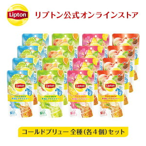 紅茶 水出し リプトン 公式 無糖 コールドブリュー 全種セット 4種類×各4個 アールグレイ ティーバッグ アイスティー 水出し Lipton LIPTON