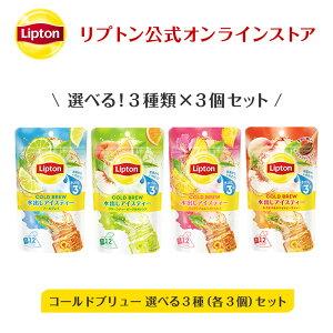 紅茶 水出し リプトン 公式 無糖 コールドブリュー 選べる 3種セット 3種類×各3個 アールグレイ ティーバッグ アイスティー 水出し Lipton LIPTON