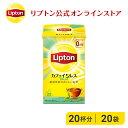 リプトン カフェインレスティー 2.0g×20袋 紅茶 カフェインレス ノンカフェイン lipton
