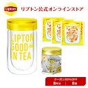 リプトン アウトレット品 Good in Tea ダブルウォールグラス シングルグラスキット<EC限定デザインC> タンブラー …