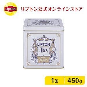 【全品ポイント31倍確定!】 リプトン 紅茶 ブランド 紅茶 エクストラクオリティ ダージリン リーフティー 白缶 450g 業務用 ギフト 茶葉 大容量 缶 Lipton