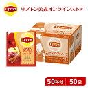 ノンカフェイン 紅茶 リプトン 公式 無糖 アルミティーバッグ シナモンアップルハーブ 2.1g×50袋 ハーブティー ティ…