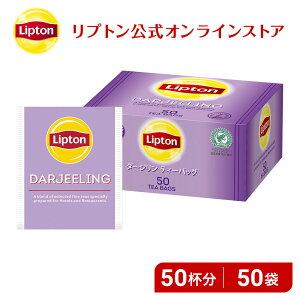 リプトン 紅茶 ブランド 紅茶 ティーバッグ ダージリン 2.0g×50袋 業務用 お得用 大容量 Lipton