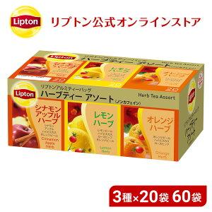 リプトン 紅茶 ティーバッグ アソート ティーパック ハーブティー 2.1g×60袋 アップル・レモン・オレンジ:各20袋 ノンカフェイン カフェインレス デカフェ 詰め合わせ お得用 Lipton