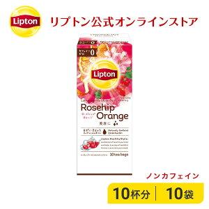 ノンカフェイン 紅茶 リプトン 公式 無糖 ヘルシースタイル ローズヒップ・オレンジ 2.1g×10袋 ハーブティー ティーバッグ Lipton