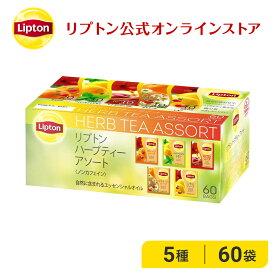 ノンカフェイン 紅茶 リプトン 公式 無糖 ハーブティー 5種アソート 60袋 ハーブティー ティーバッグ ノンカフェイン 妊婦 Lipton