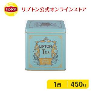 セイロンティー リプトン 公式 無糖 エクストラクオリティ セイロン リーフティー 青缶 450g 紅茶 茶葉 ギフト Lipton