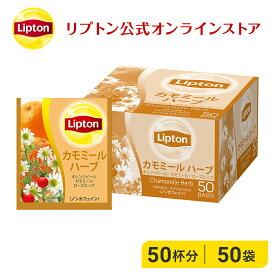 ノンカフェイン 紅茶 リプトン 公式 無糖 アルミティーバッグ カモミールハーブ 2.1g×50袋 カモミールティー ティーバッグ ノンカフェイン 妊婦 Lipton