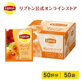 ノンカフェイン 紅茶 リプトン 公式 無糖 アルミティーバッグ オレンジハーブ 2.1g×50袋 ハーブティー ティーバッグ カフェインレス デカフェ 大容量