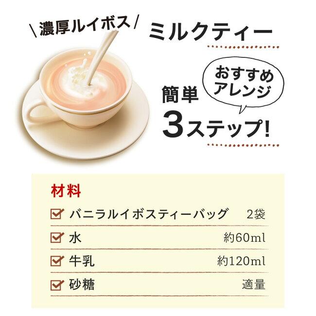 リプトン紅茶ブランド紅茶ティーバッグヘルシースタイルバニラルイボスティーバッグ2g×15袋ノンカフェインカフェインレスルイボスティーLipton