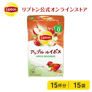 カフェインレス 紅茶 リプトン 公式 無糖 アップルルイボス 2.0g×15袋 ルイボスティー ティーバッグ デカフェ 紅茶 Lipton