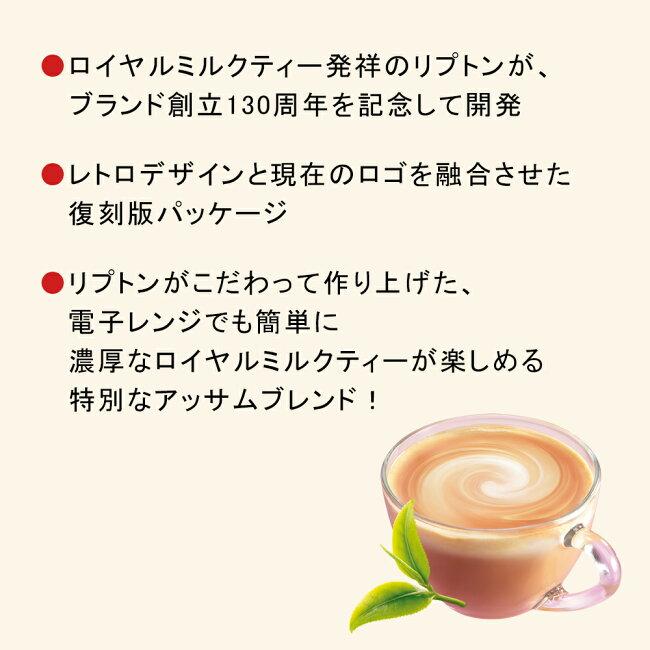 リプトン紅茶ブランド紅茶ティーバッグロイヤルミルクティー用アッサムブレンドティーバッグ15袋Lipton