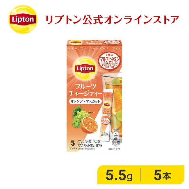 リプトン紅茶ブランド紅茶リプトンフルーツチャージティースティックオレンジ&マスカット5本Lipton