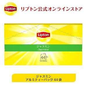 リプトン ジャスミンティー ブランド ジャスミンティー ティーバッグ ジャスミン アルミティーバッグ 44袋 送料無料 メール便 業務用 お得用 大容量 2021年 新商品 Lipton