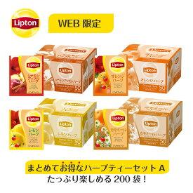 ノンカフェイン 紅茶 リプトン 公式 無糖 リプトン全4種ハーブティーコンプリートセット 2.1g×50袋×4種類 ハーブティー ティーバッグ ノンカフェイン 妊婦 アルミティーバッグ Lipton