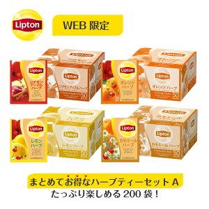 リプトン 紅茶 ブランド お家でのリラックスタイムに! リプトン全4種ハーブティーコンプリートセット! たっぷり楽しめる200杯分! ハーブティーセットA カモミールハーブ オレンジハーブ