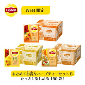 ノンカフェイン 紅茶 リプトン 公式 無糖 ハーブティーセットB フレーバー3種類×各50袋 ハーブティー ティーバッグ ノンカフェイン 妊婦 Lipton