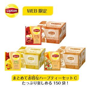 ノンカフェイン 紅茶 リプトン 公式 無糖 ハーブティーセットC フレーバー3種類×各50袋 ハーブティー ティーバッグ ノンカフェイン 妊婦 Lipton