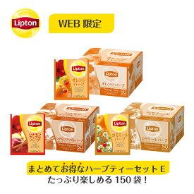 ノンカフェイン 紅茶 リプトン 公式 無糖 ハーブティーセットE フレーバー3種類×各50袋 ハーブティー ティーバッグ ノンカフェイン 妊婦 Lipton