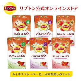 ルイボスティー ティーバッグ リプトン 公式 無糖 ルイボスフレーバー たっぷりお楽しみセット 3種類×各2個 フレーバーティー カフェインレス 紅茶 デカフェ 紅茶 Lipton LIPTON