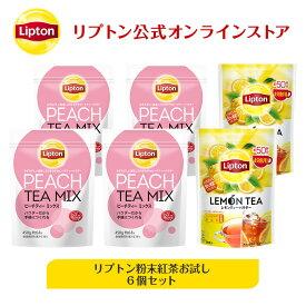 【アウトレット】 リプトン 紅茶 ブランド 紅茶 リプトン粉末紅茶お試し6個セット ピーチティー レモンティー 業務用 スティック フレーバーティー 大容量 粉末 Lipton