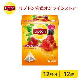 リプトン ミックスベリー ティーバッグ ピラミッド型 2g×12袋 紅茶 lipton