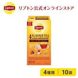 リプトン フレーバーティー アソートメントパック 10袋 期間限定品入り(さくら) 紅茶 詰め合わせ 期間限定 さくら lipton